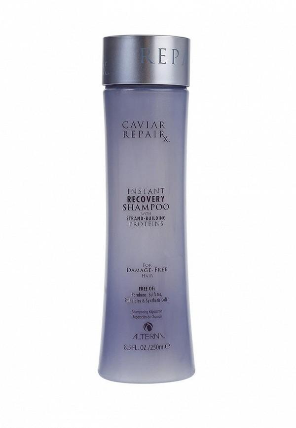 Шампунь ALTERNA Caviar Repair Rx Instant Recovery Shampoo Быстрое восстановление 250 мл