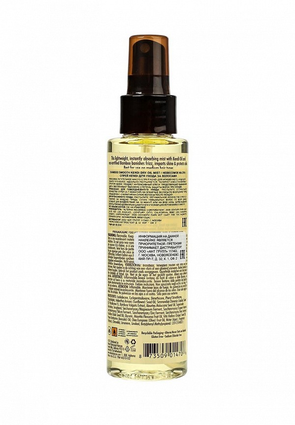 Масло ALTERNA Bamboo Smooth Kendi Dry Oil Mist  спрей Kendi для ухода за волосами 125 мл
