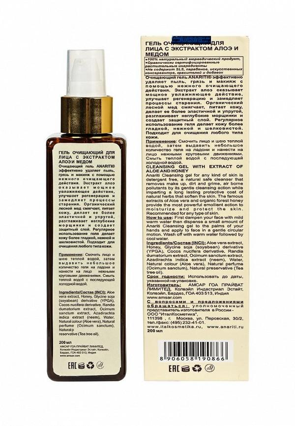 Гель Anariti очищающий для лица с экстрактом алоэ и медом