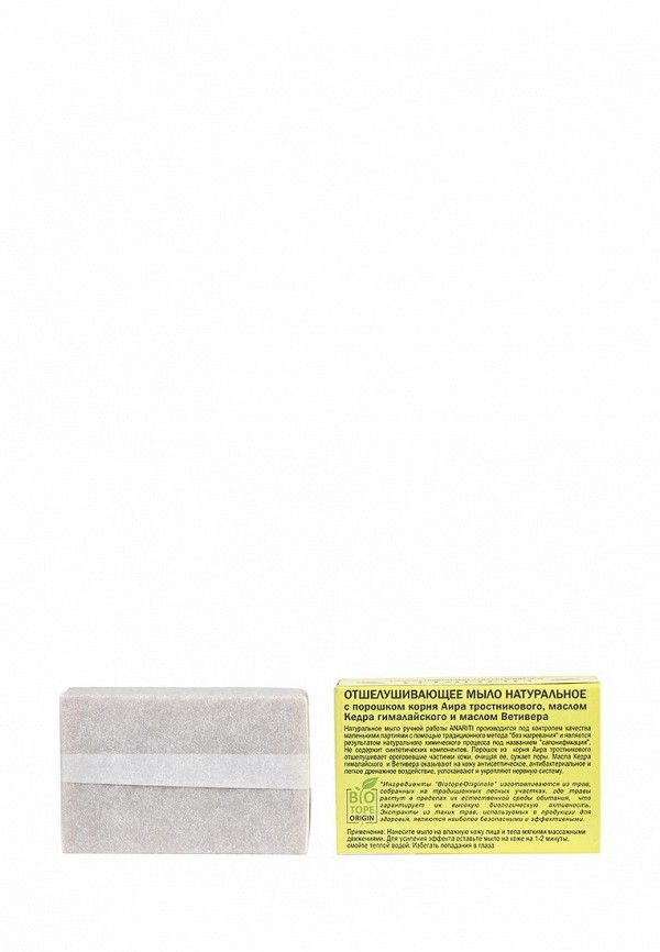 Мыло Anariti Отшелушивающее с порошком корня Аира Тростникового, маслом Кедра Гималайского и маслом Ветивера