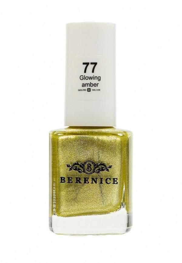 Лак для ногтей Berenice Berenice BE067LWXUV49 berenice 13 лак для ногтей оранжево красный orange red 16 мл