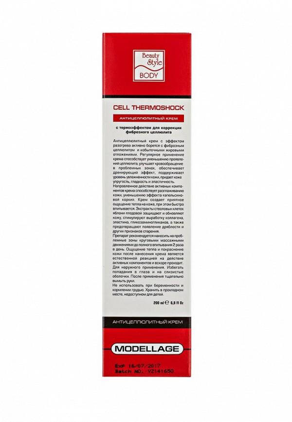 Крем Beauty Style антицеллюлитный с термоэффектом Cell ThermoShock Modellage