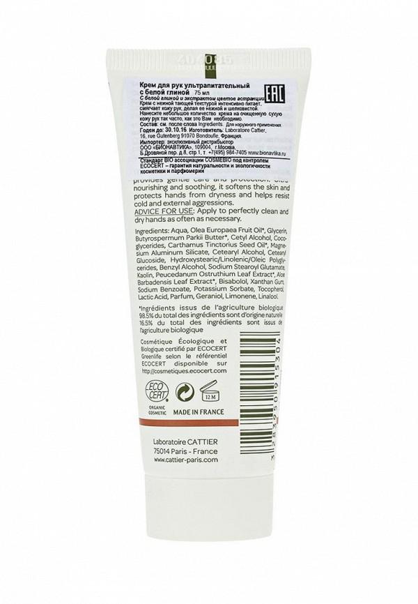 Крем Cattier для рук ультрапитательный с белой глиной, 75 мл