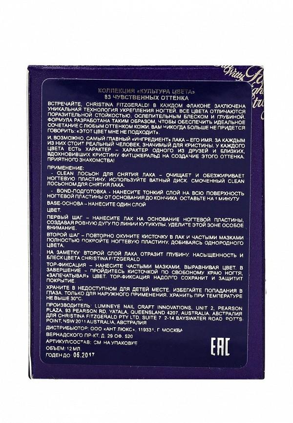 Лак для ногтей Christina Fitzgerald Erica Лиловый лед, BOND-подготовка 12 мл, 9 мл