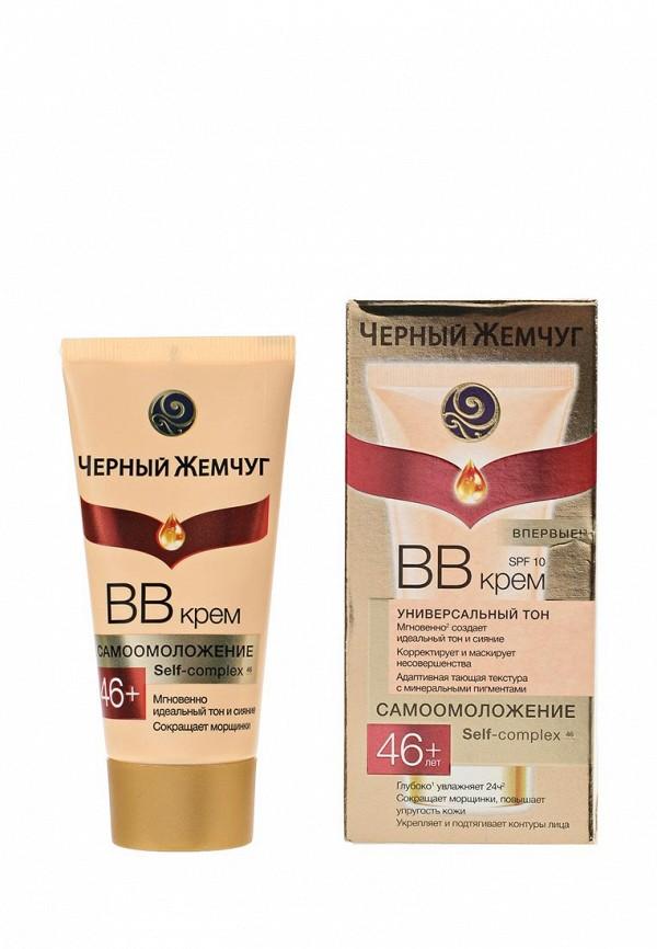 BB-Крем Черный Жемчуг Черный Жемчуг CH046LWZKG05 bb кремы черный жемчуг bb крем