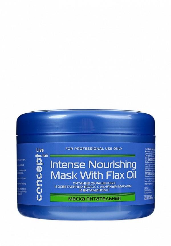 Маска для волос Concept Concept CO066LWUJP43 эмульсия concept concept co066lwujq05