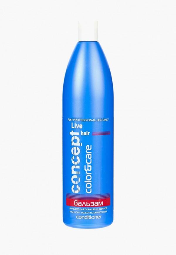 Бальзам для волос Concept Concept CO066LWUJP67