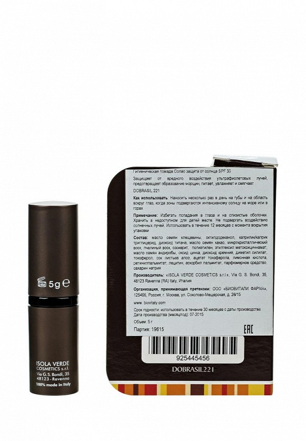Бальзам Dobrasil для губ защита от солнца SPF 30, 5 г