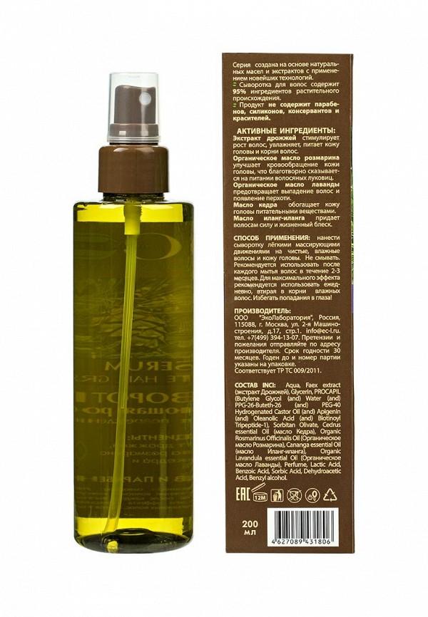 Сыворотка EO laboratorie стимулирующая рост волос Для сухих и поврежденных волос, 200 мл