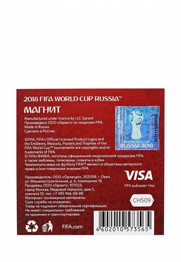 Магнит 2018 FIFA World Cup Russia от Lamoda RU