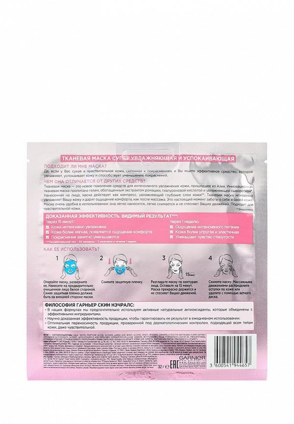 Маска Garnier Тканевая КОМФОРТ для сухой кожи