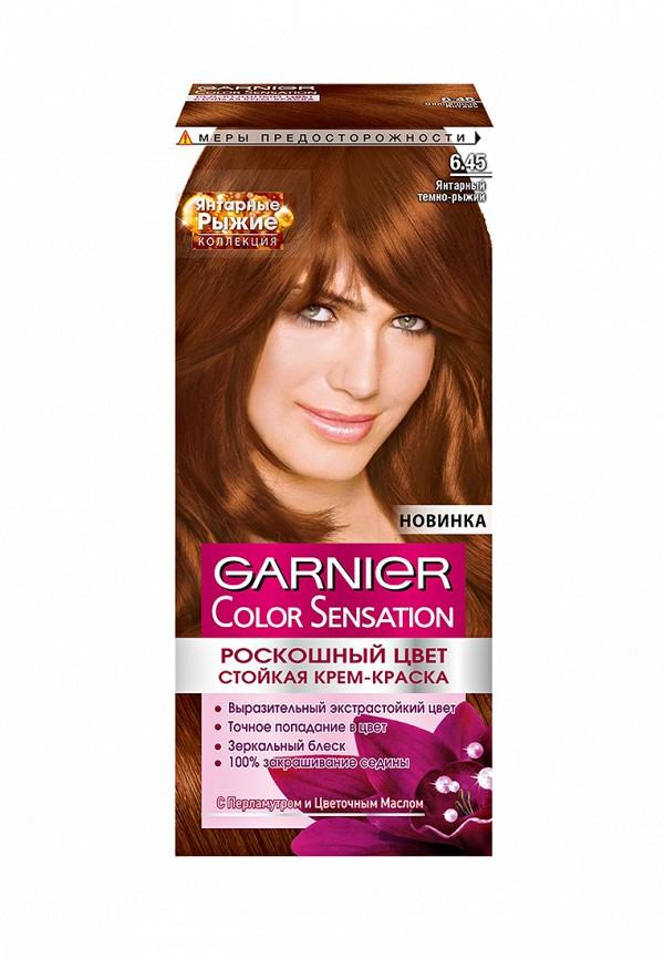 Крем-краска Garnier Garnier GA002LWOEX26 крем garnier garnier ga002lwivr50
