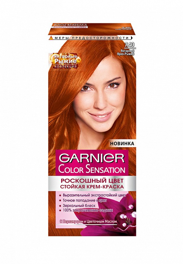 Краска для волос Garnier Garnier GA002LWOEX27 garnier