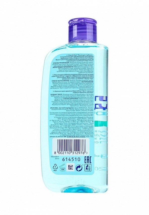 Лосьон Johnson  Johnson CleanClear для глубокого очищения лица для чувствительной кожи, 200мл