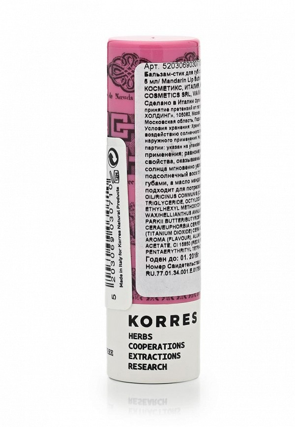 Бальзам для губ Korres с экстрактом мандарина тон розовый spf15 5 мл