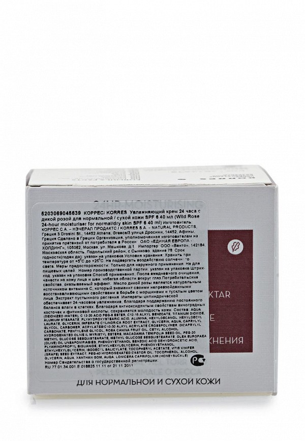 Увлажняющий крем Korres для лица для нормальной и сухой кожи 40 мл