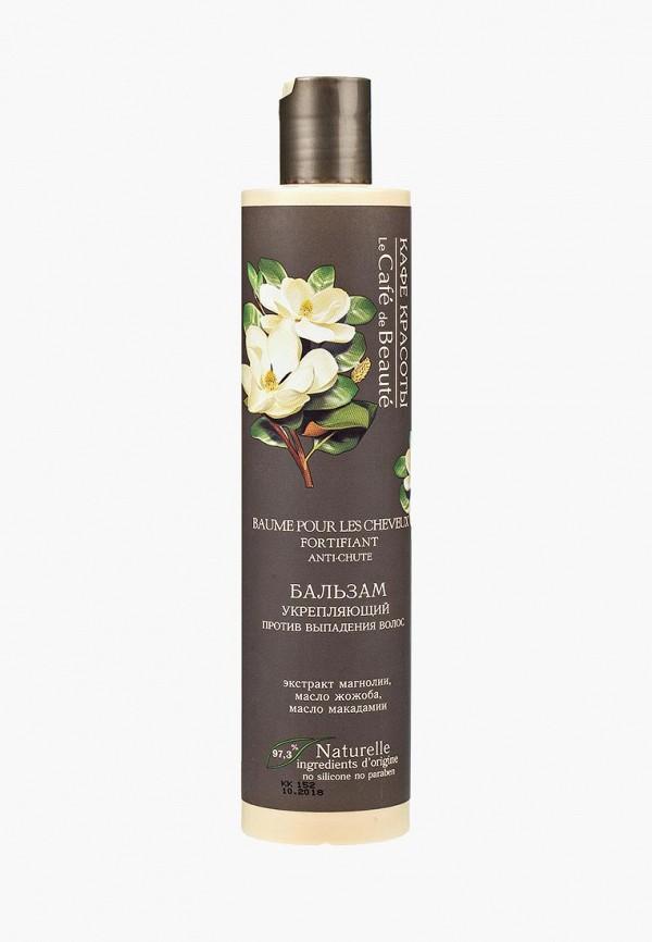 Купить Бальзам для волос Le Cafe de Beaute, Укрепляющий против выпадения, 300 мл, LA071LWLZG06, Весна-лето 2018