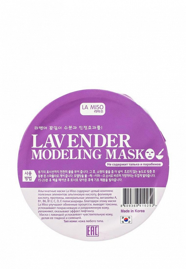 Маска для лица La Miso La Miso LA080LWQMM60 недорого