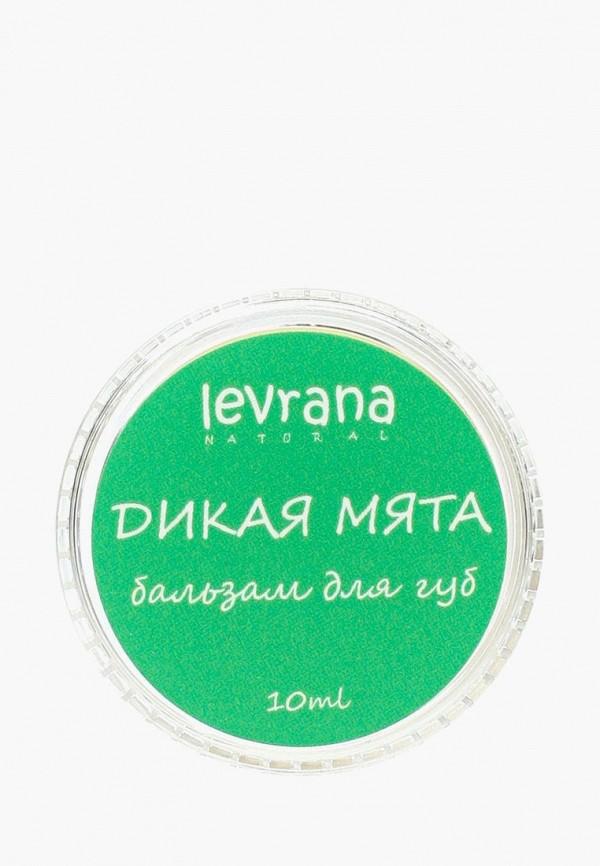 Бальзам для губ Levrana Levrana LE034LWOWE87 сыворотка для лица levrana levrana le034lwwgt39