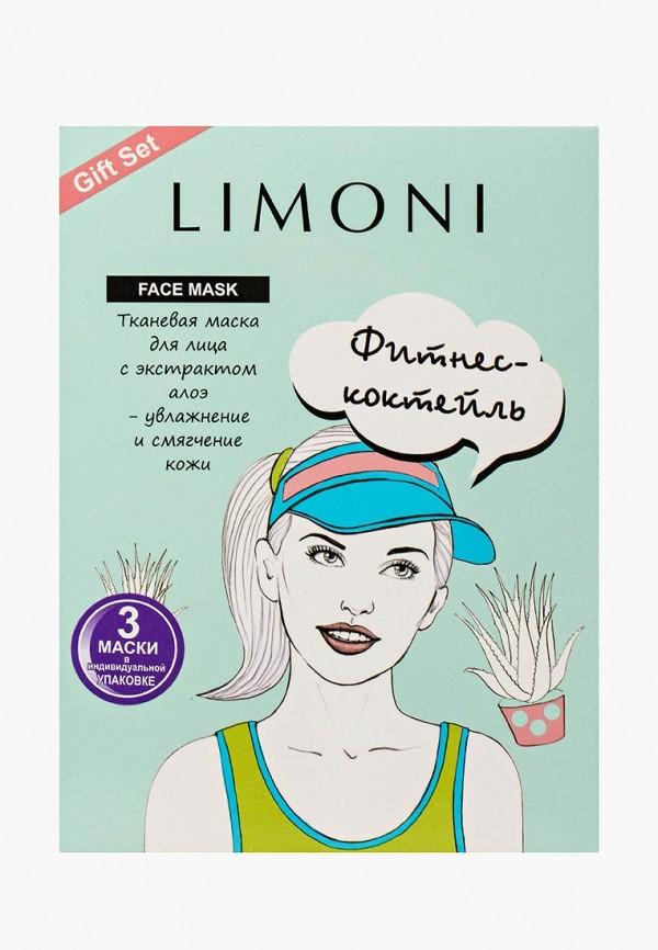 Набор масок для лица Limoni Limoni LI024LWHGS27 набор лаков для ногтей limoni limoni li024lwidz90