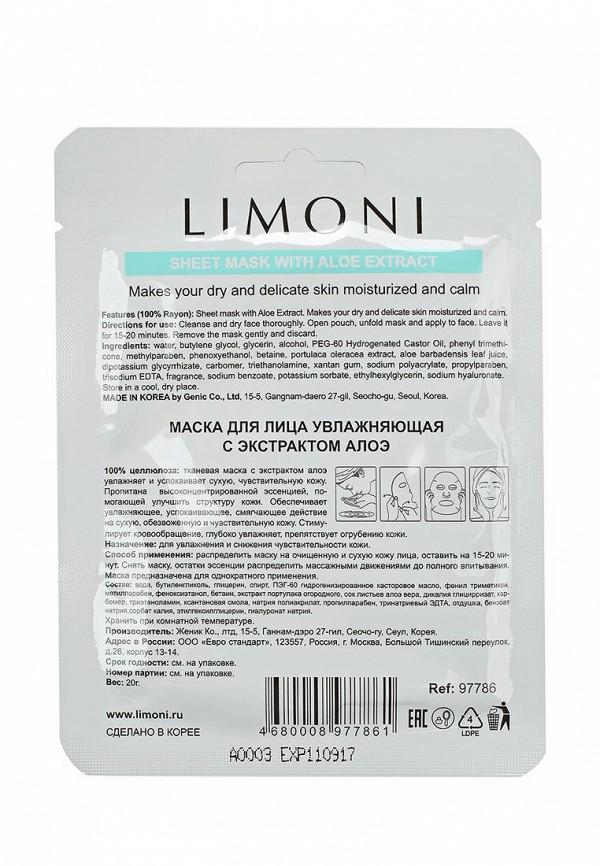 Набор Limoni масок SHEET MASK WITH ALOE EXTRACT увлажняющая с экстрактом алоэ 6 шт