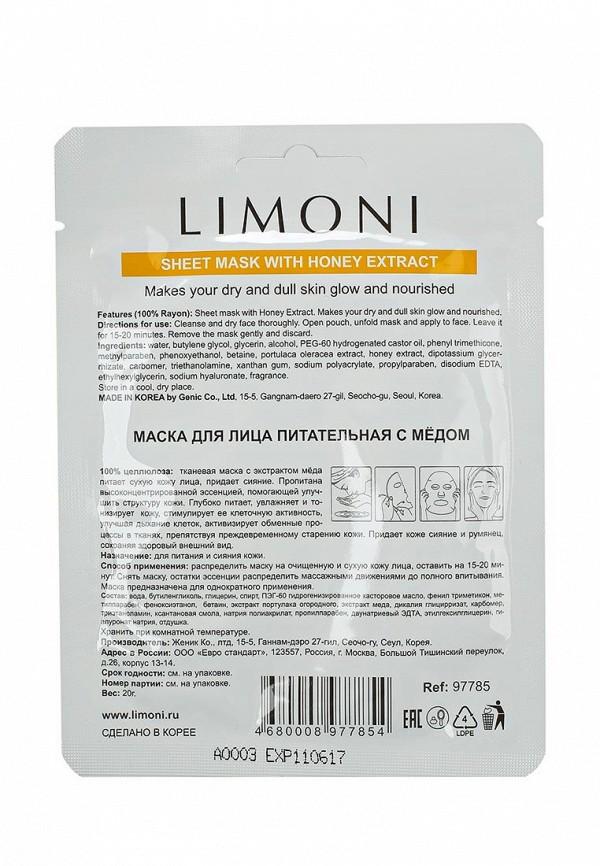 Набор Limoni масок SHEET MASK WITH HONEY EXTRACТ Маска для лица питательная с медом 6 шт
