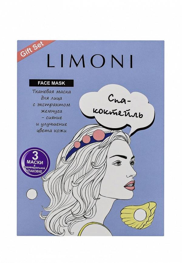 Набор Limoni масок SHEET MASK WITH PEARL EXTRACT Маска для лица осветляющая с экстрактом жемчуга 3 шт