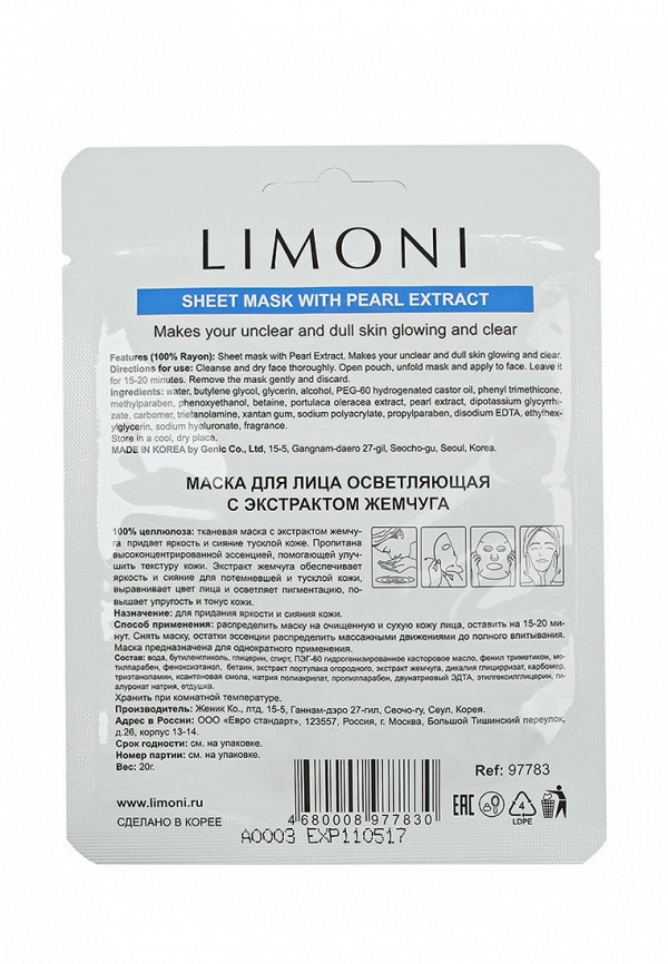Набор Limoni масок SHEET MASK WITH PEARL EXTRACT Маска для лица осветляющая с экстрактом жемчуга 6 шт
