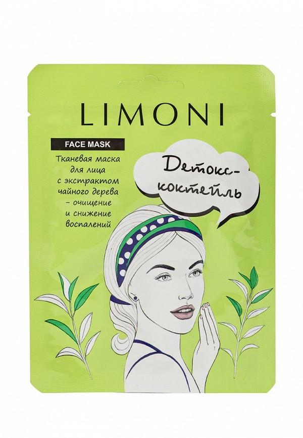Набор Limoni масок SHEET MASK WITH TEA TREE EXTRACT Маска для лица с экстрактом чайного дерева 3 шт