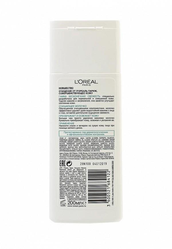 Молочко LOreal Paris для тела Бесконечная свежесть, освежающее, для нормальной и смешанной кожи, 200 мл