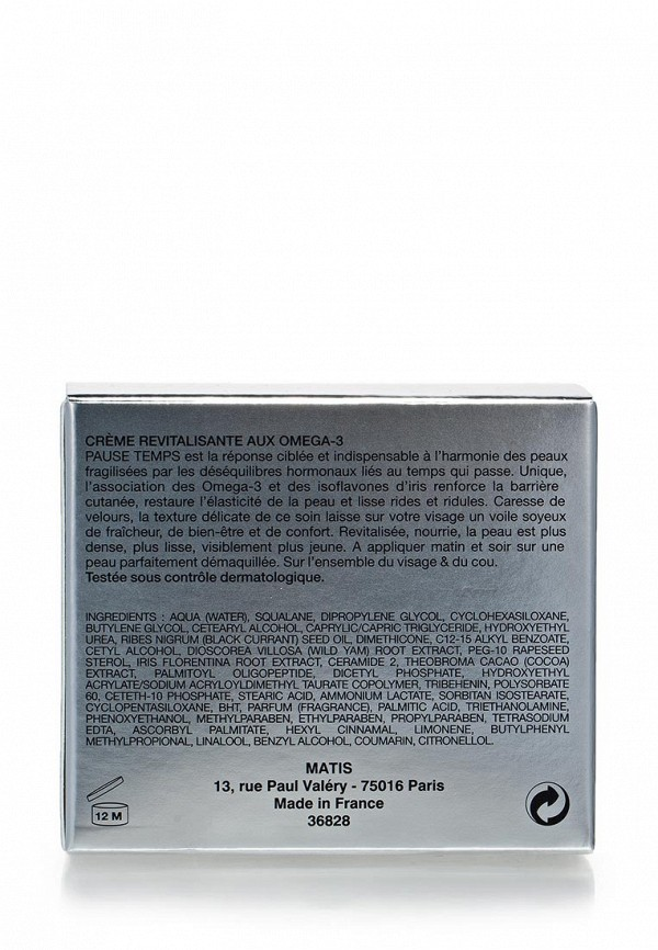 Крем Matis омолаживающий с комплексом омега-3 Интенсивная Линия 50 мл