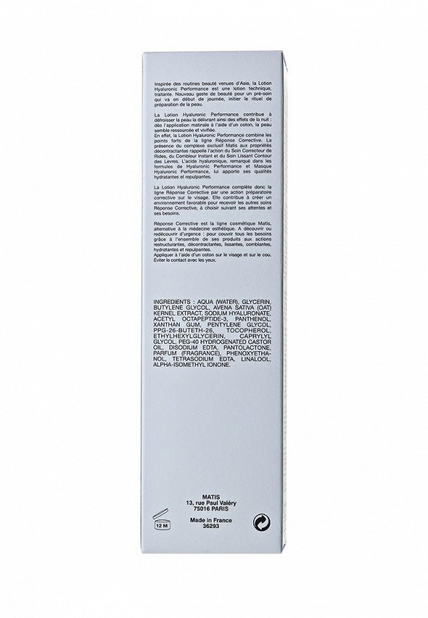 Matis Matis Тонизирующий лосьон с гиалуроновой кислотой 200 мл
