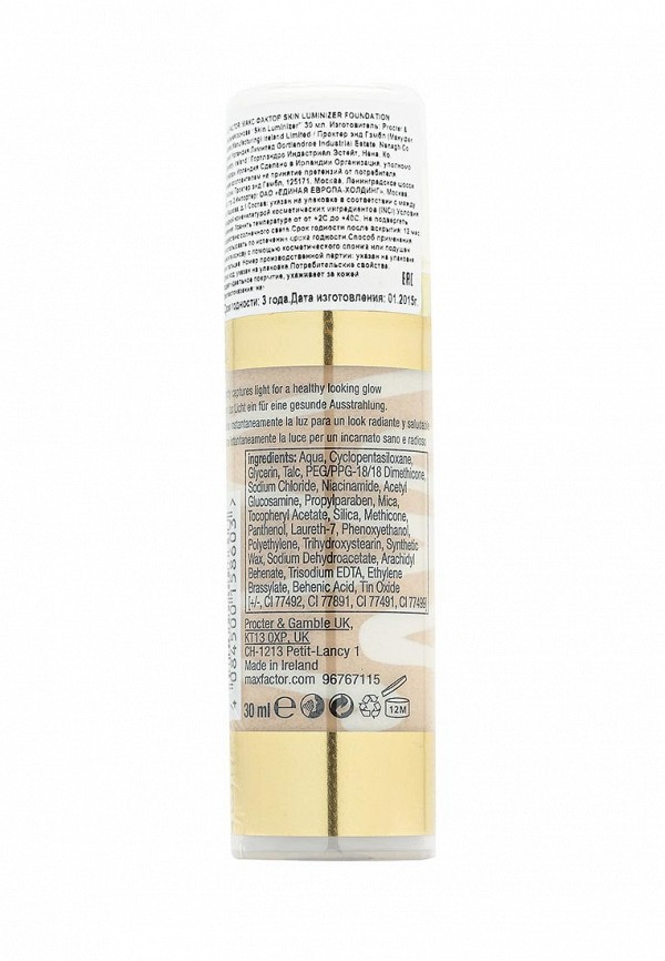 Основа Max Factor Тональная Skin Luminizer  45 тон warm almond