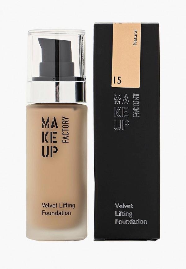 Купить Тональное средство Make Up Factory, для комбинированной кожи с эффектом лифтинга Velvet Lifting Foundation тон 15 светлый мокка, MA120LWHDS28, Весна-лето 2018