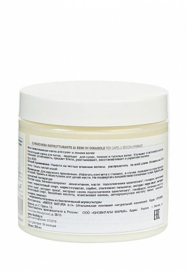 Маска Mater Natura Восстанавливающая для для сухих и ломких волос, 200 мл