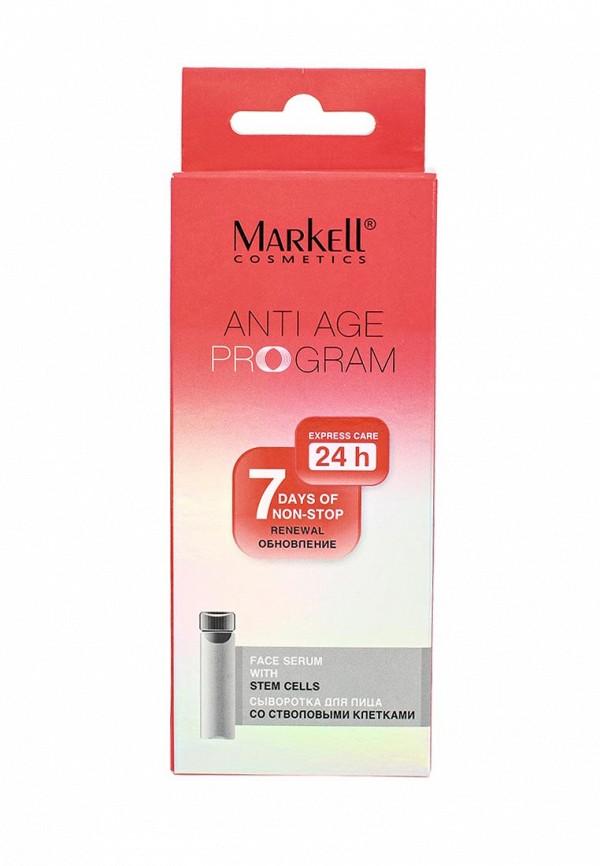 Сыворотка для лица Markell Markell MA155LWPLK70 кремы markell pt крем парафин для ног персик 100 мл