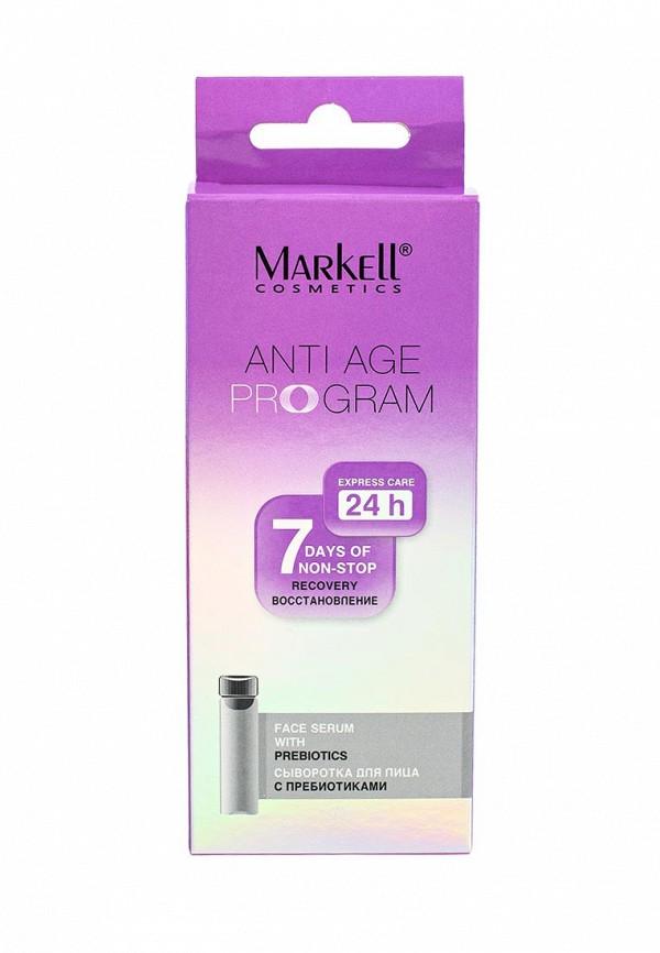 Сыворотка для лица Markell Markell MA155LWPLK71 кремы markell pt крем парафин для ног персик 100 мл