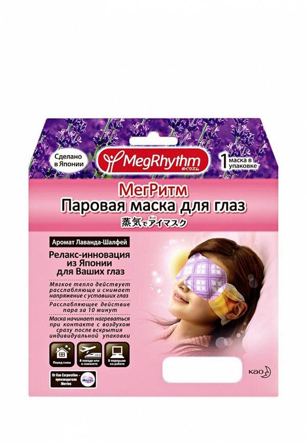 Маска для глаз MegRhythm MegRhythm ME029LUXZR96 као као маска megrhythm паровая для глаз лаванда шалфей n5