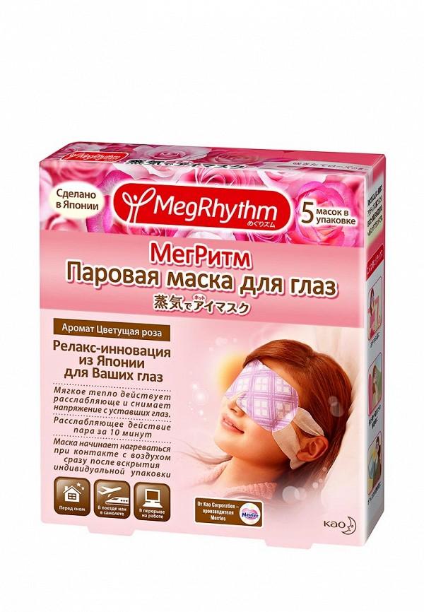 Комплект масок для глаз MegRhythm MegRhythm ME029LWMTA14 као као маска megrhythm паровая для глаз лаванда шалфей n5