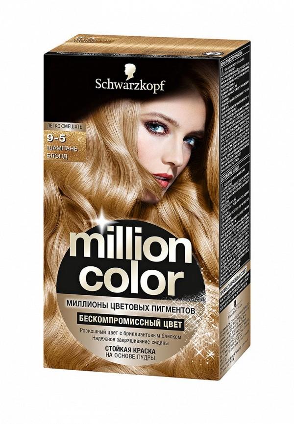 Краска для волос Million Color 1954164