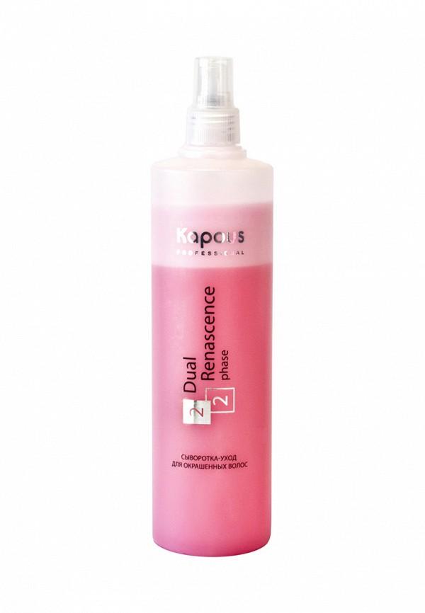 Сыворотка для окрашенных волос Kapous Профессиональный уход за волосами