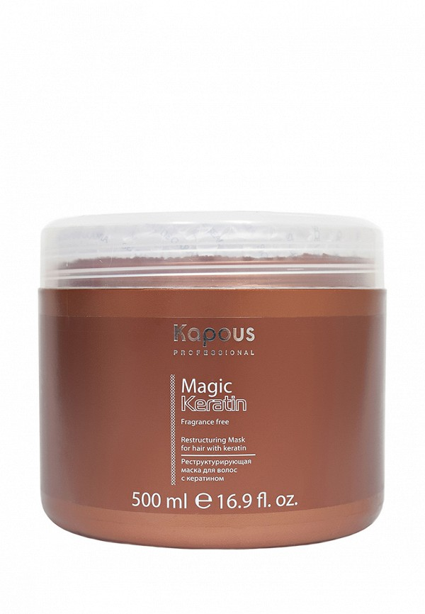 Маска Kapous Fragrance Free Magic Keratin - Уход для сильно поврежденных волос с кератином 500 мл 500 мл electroporation mesotherapy led photon rf radio frequency ems skin rejuvenation face lifting tighten massage beauty machine