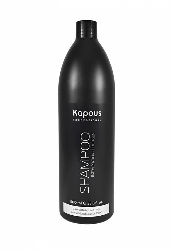 Шампунь Kapous Профессиональный уход за волосами