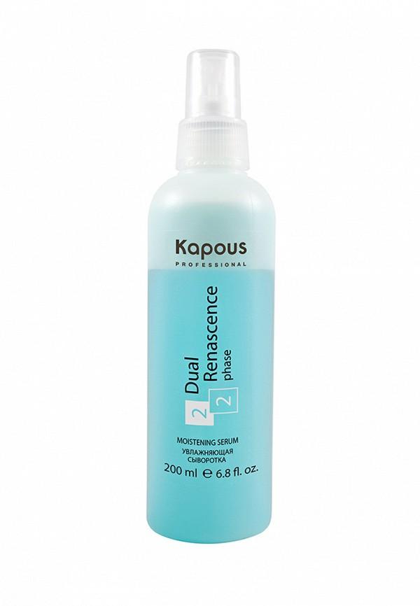 Сыворотка Kapous Kapous MP002XW14CTQ