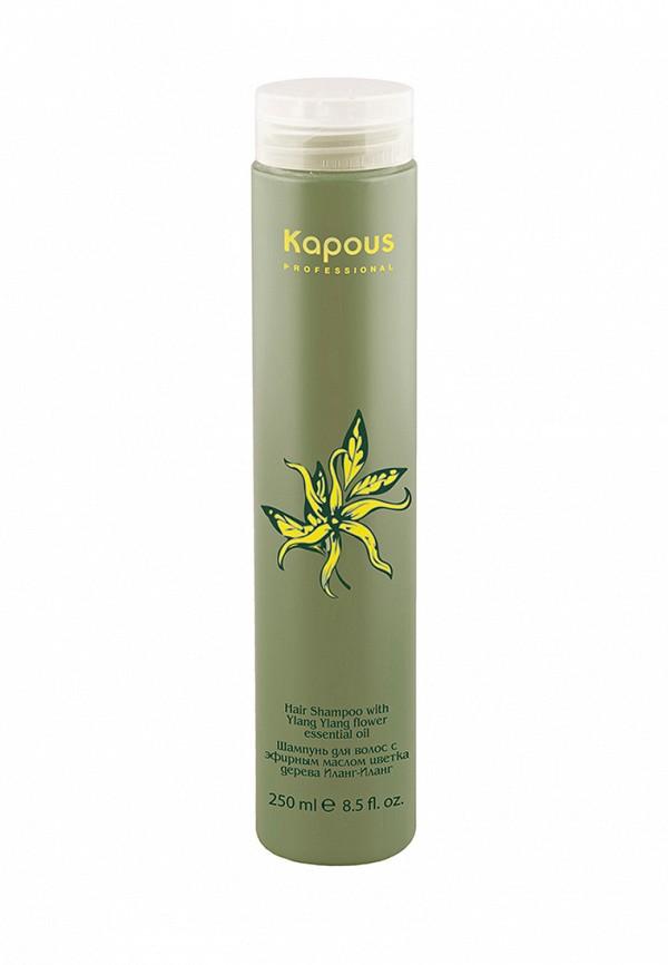 Шампунь Kapous Ilang Ilang - Уход за волосами с эфирным маслом цветка дерева Иланг-Иланг
