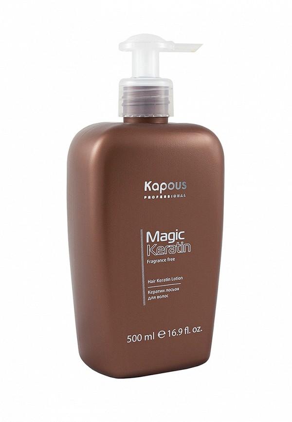 Лосьон Kapous Fragrance Free Magic Keratin - Уход для сильно поврежденных волос с кератином