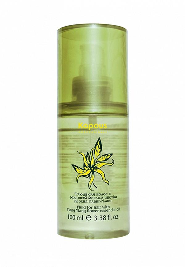 Флюид Kapous Ilang Ilang - Уход за волосами с эфирным маслом цветка дерева Иланг-Иланг