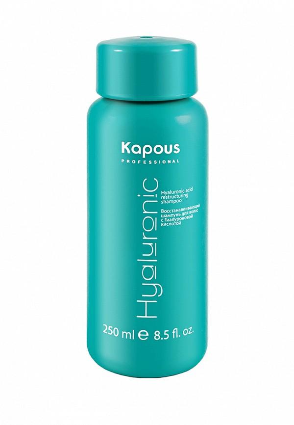 Шампунь Kapous Hyaluronic Acid - Уход за волосами с гиалуроновой кислотой