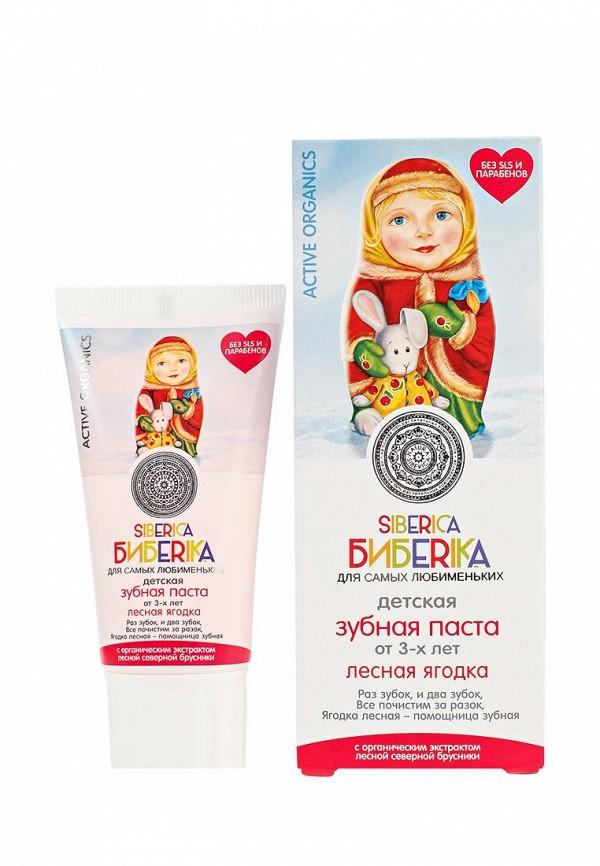 Зубная паста Natura Siberica Natura Siberica NA026LKNXE01 natura siberica детская зубная паста детская зубная паста