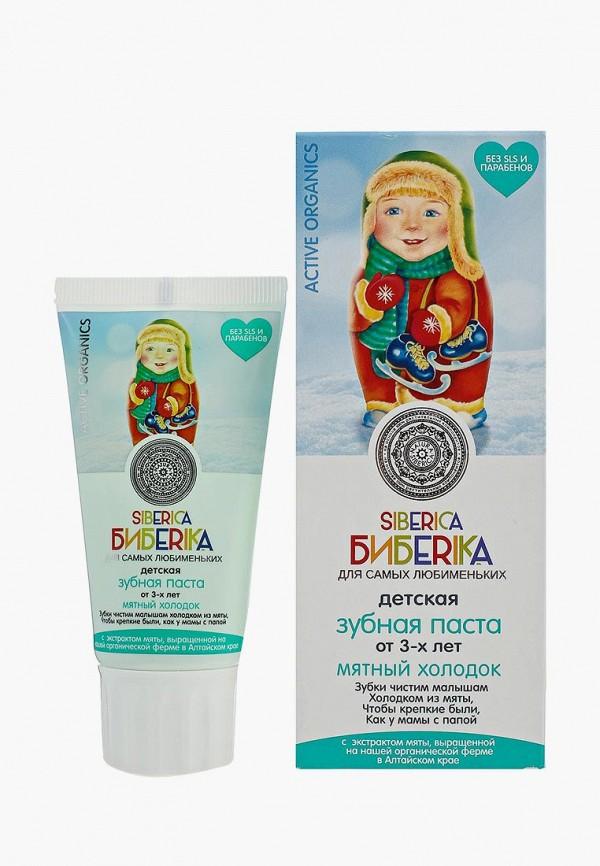 Зубная паста Natura Siberica Natura Siberica NA026LKUNB85 natura siberica зубная паста арктическая защита 100 гр